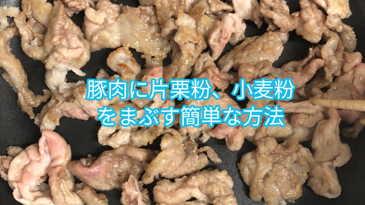 豚 の 生姜 焼き タモリ
